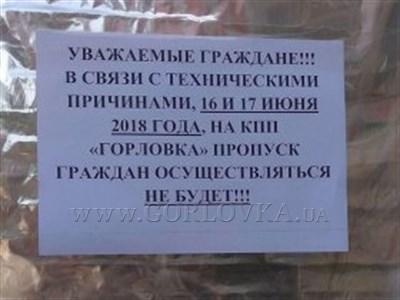 Жители Горловки два дня не смогут выехать на украинскую сторону из-за закрытия КПВВ