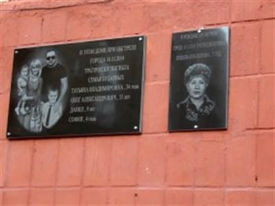 В Горловке установили мемориальную доску семье Булаевых. Они погибли вместе с детьми 5 лет назад