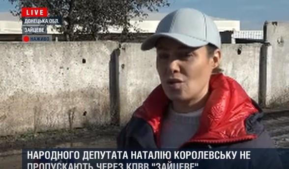 Народного депутата Украины Наталью Королевскую не пропустили через КПВВ в поселок Зайцево