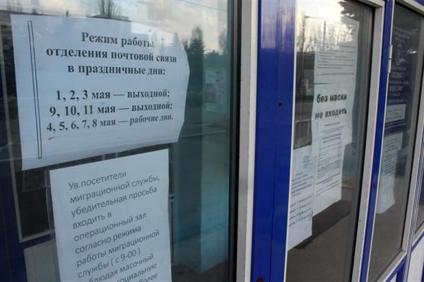 Графики работы банка, больницы и почты Горловки в праздничные и межпраздничные дни мая