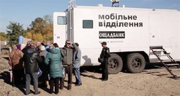 Как работают передвижные мобильные подразделения Ощадбанка на Донбассе с 26 по 30 июля