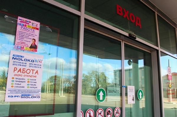 """В Горловке в здание супермаркета """"Амстор"""" заедет торговая сеть """"Moloko"""""""