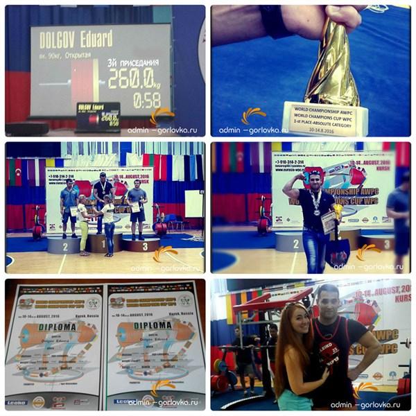 Горловчанин стал чемпионом мира по пауэрлифтингу