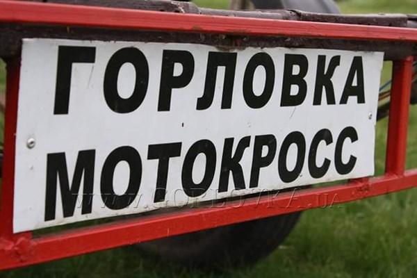 Как в Горловке проходил мотокросс (ВИДЕО)