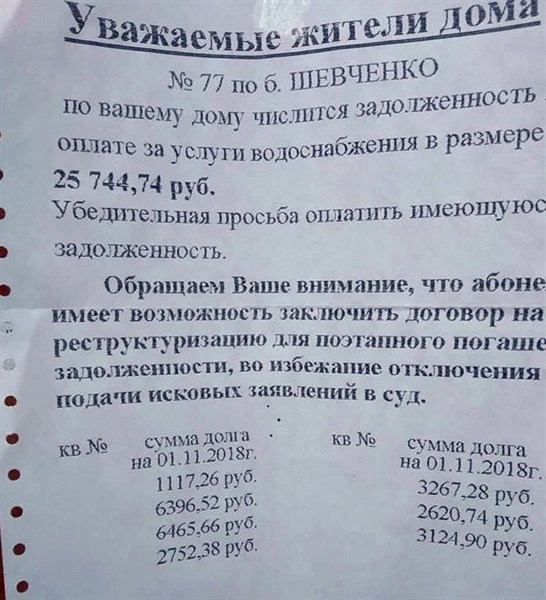 В «ДНР» хотят повысить тарифы на ЖКХ