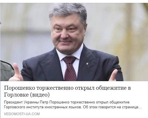 Журналисты всеукраинского интернет-сайта сообщили, что Порошенко открыл общежитие в оккупированной Горловке
