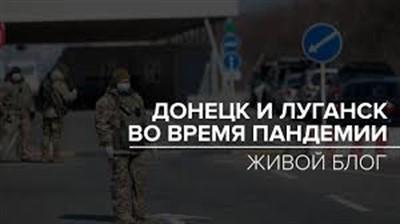 """В """"ДНР"""" нет врачей, лечить некому. В """"ЛНР"""" лаборатории не справляются с количеством тестов"""