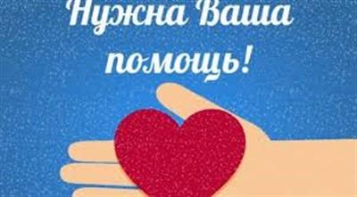 Горловчане-переселенцы просят помочь землячке Елене Рассоловой. У нее злокачественная опухоль груди