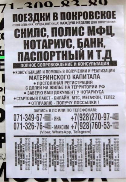 Из Горловки организовали поездки в Ростовское село для получения российских документов
