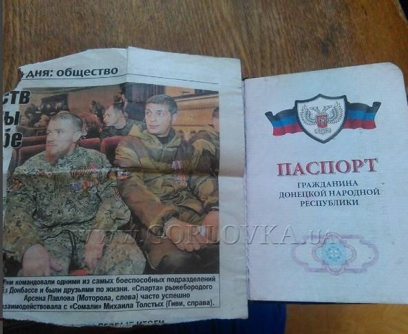 """Как выглядит паспорт горловчанина-патриота """"ДНР"""" (ФОТОФАКТ)"""