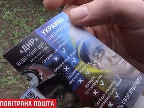 Украинские волонтеры сбросили на Горловку патриотические листовки