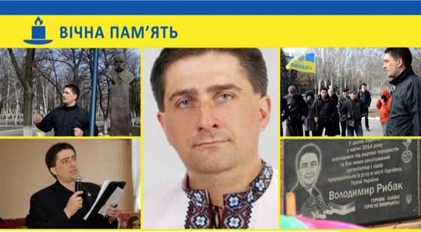 Горловчанину Владимиру Рыбаку, причисленному к Героям Небесной Сотни,  сегодня исполнилось бы 46 лет
