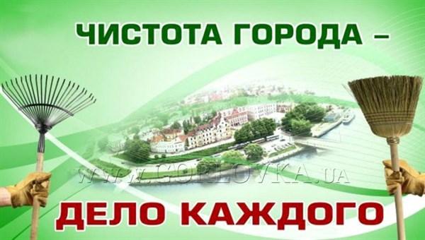 Предпринимателей Никитовского района Горловки приглашают присоединиться к уборке