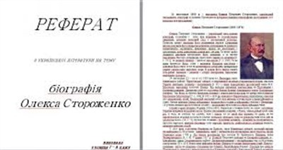 Заказ реферата в Харькове быстро, качественно, недорого
