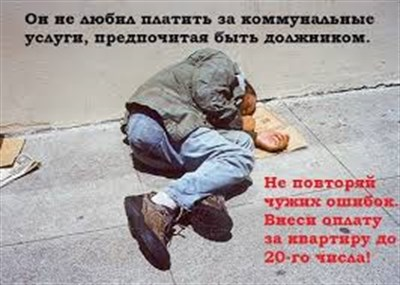 """""""Не платишь за коммуналку - тебе не место в нашем городе"""", - начальник жилищной политики в Горловке"""
