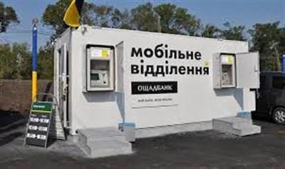 """На линии разграничения работают мобильные подразделения """"Ощадбанка"""". Ознакомьтесь с графиком"""