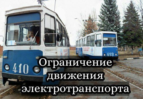 Сегодня в Горловке временно изменен маршрут троллейбусов