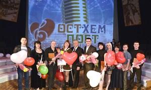 «Стироловцы» на песенном фестивале «ОСТХЕМ поёт»