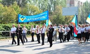 Торжественное мероприятие,посвященное празднованию Дня шахтера