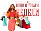 Вещи и товары недели: шоппинг-тур по горловским магазинам