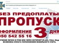 ЭЛЕКТРОННЫЙ ПРОПУСК ЗА 2 ДНЯ!