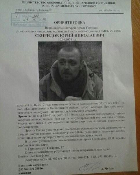 Изнасиловал изастрелил: появились кошмарные детали «охоты» набоевика-предателя