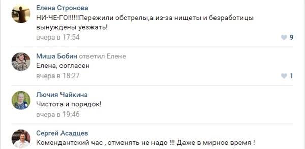 """""""Не нравится ничего. Ужасная сейчас Горловка"""" - горловчане ответили на вопрос, что им нравится в городе, фото-1"""