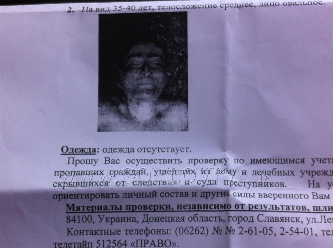 В Северском Донце предположительно нашли труп пропавшего депутата