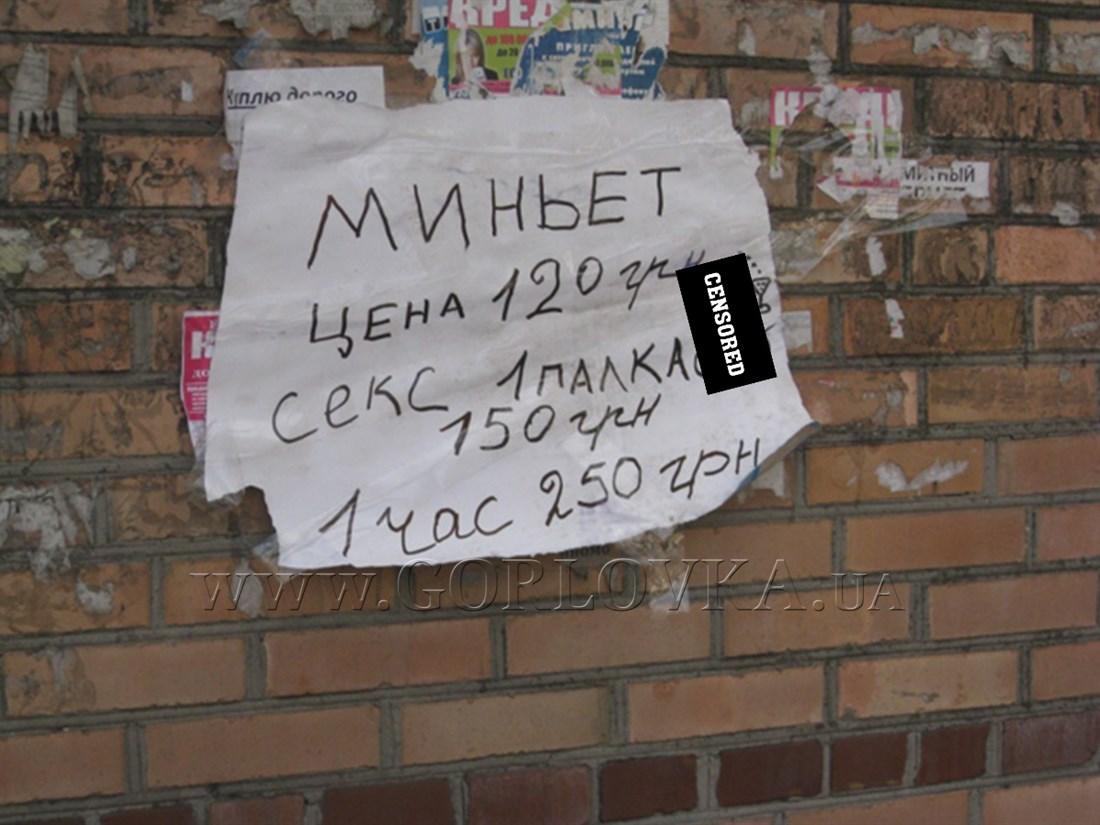 реклама проституток в прессе штрафы