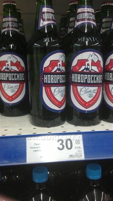 Какое пиво Россия разливает для горловчан? (ФОТОФАКТ), фото-1