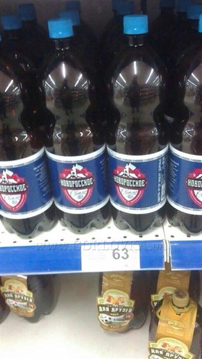 Какое пиво Россия разливает для горловчан? (ФОТОФАКТ), фото-2
