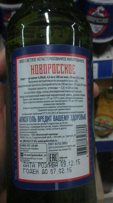Какое пиво Россия разливает для горловчан? (ФОТОФАКТ), фото-4