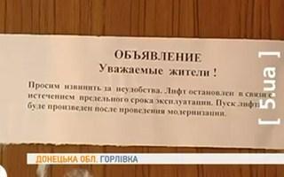 """В Горловке отключают лифты в многоэтажках. Жильцы возмущены (видеосюжет """"5-й канал"""")"""